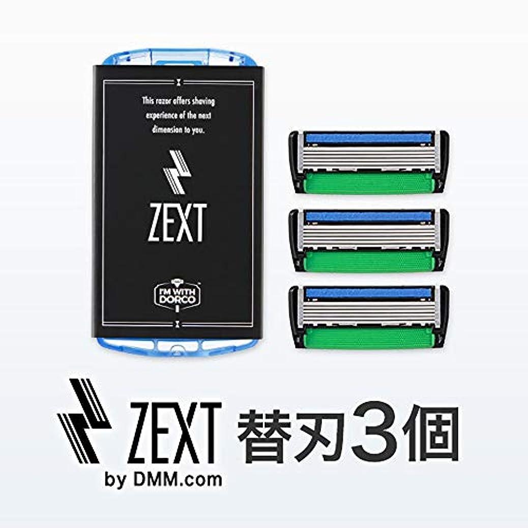 うなずく省略する執着ZEXT 6枚刃カミソリ 替刃3個入