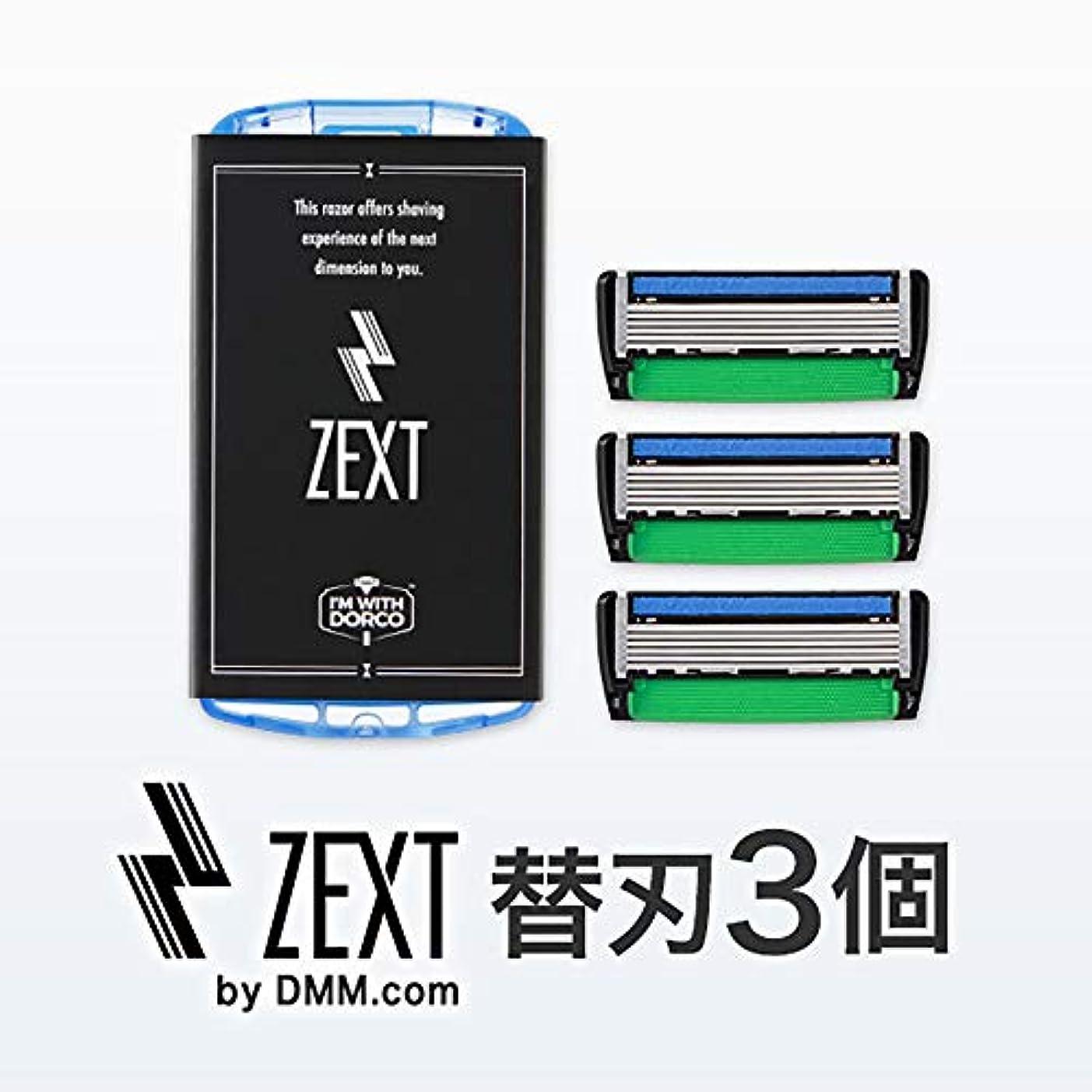 兄偽造作業ZEXT 6枚刃カミソリ 替刃3個入