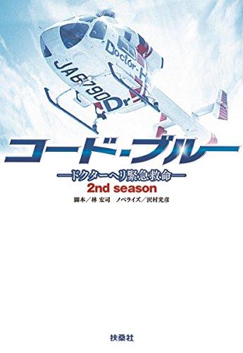 コード・ブルー ドクターヘリ緊急救命 2ndシーズン (扶桑社文庫)
