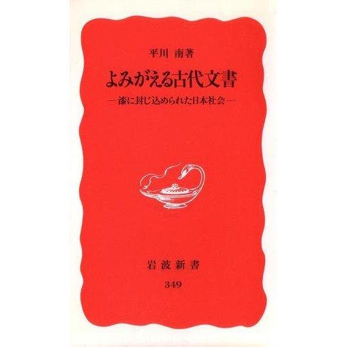 よみがえる古代文書―漆に封じ込められた日本社会 (岩波新書)の詳細を見る