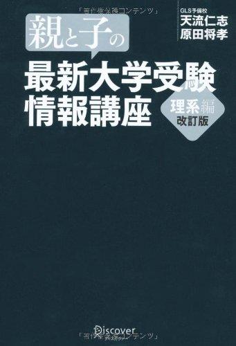 親と子の最新大学受験情報講座 理系編(改訂版)の詳細を見る
