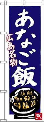 のぼり旗 あなご飯 広島名物(青地) SNB-3358 (受注生産)