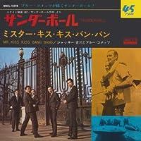 サンダーボール (MEG-CD)