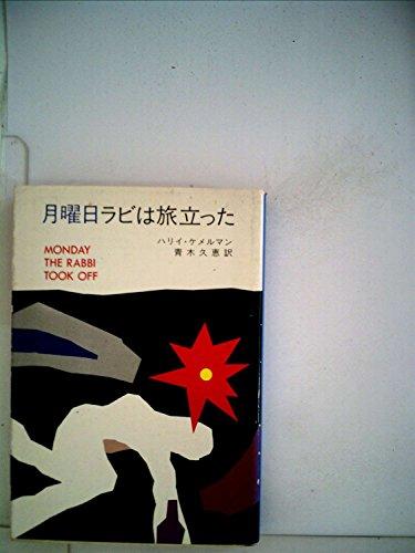月曜日ラビは旅立った (1981年) (ハヤカワ・ミステリ文庫)の詳細を見る