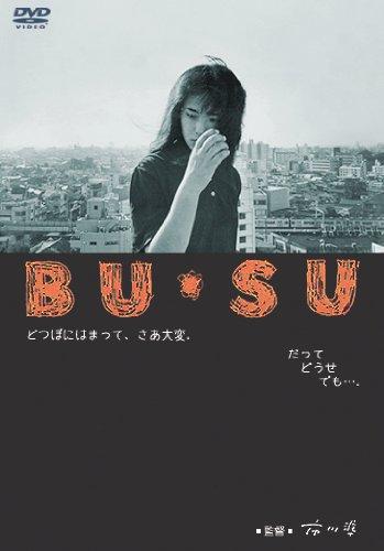 BU・SU [DVD]
