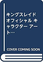キングスレイド オフィシャル キャラクター アートワークス
