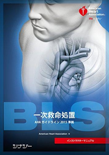 BLSインストラクターマニュアル  AHAガイドライン2015 準拠の詳細を見る