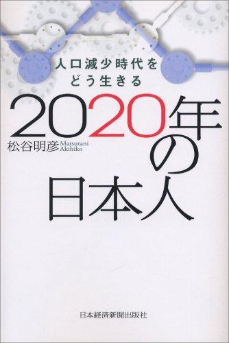 2020年の日本人—人口減少時代をどう生きる