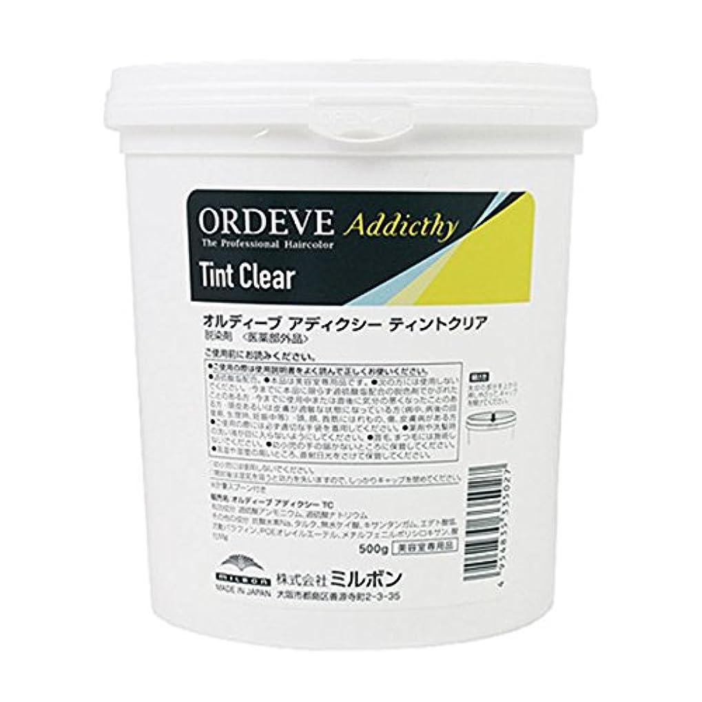 農夫処理する寛大さミルボン オルディーブ アディクシー ティントクリア 500g (脱色剤?脱染剤)