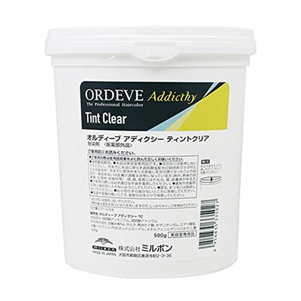 両方スクレーパー卵ミルボン オルディーブ アディクシー ティントクリア 500g (脱色剤?脱染剤)