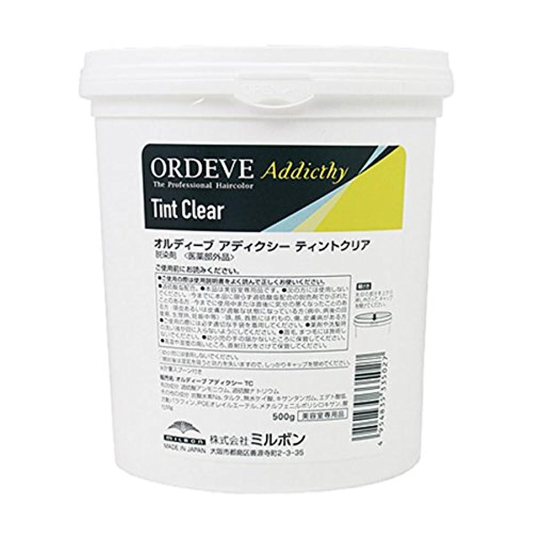 器具流位置づけるミルボン オルディーブ アディクシー ティントクリア 500g (脱色剤?脱染剤)