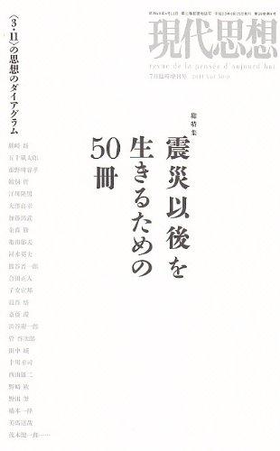 現代思想2011年7月臨時増刊号 総特集=震災以後を生きるための50冊 〈3・11〉の思想のダイアグラムの詳細を見る