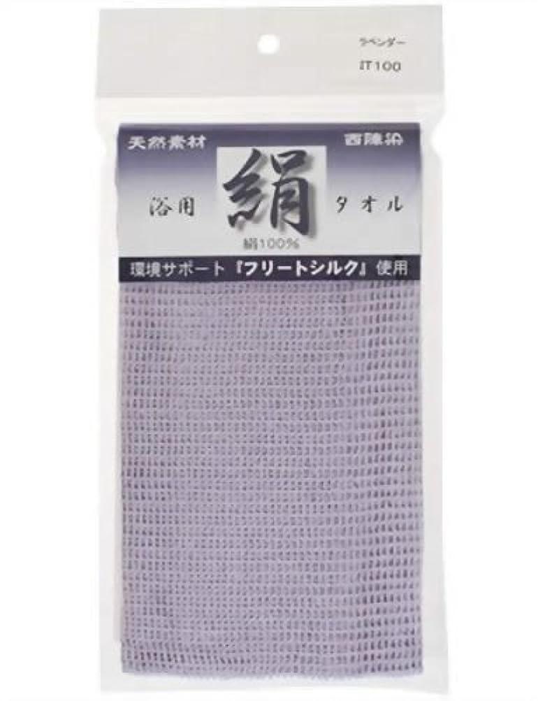 名誉ある謎プラットフォーム神戸生絲 シルクタオルラベンダー 1枚