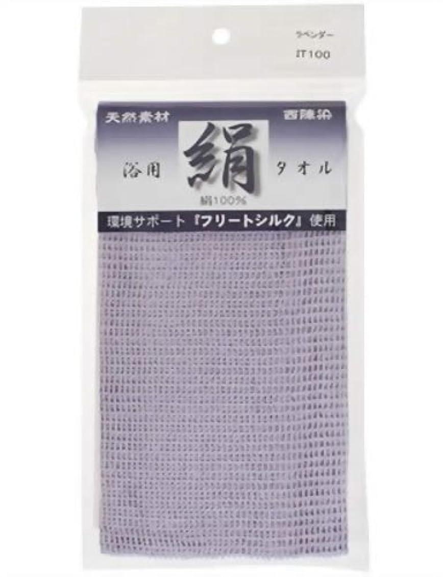 固体雪痛み神戸生絲 シルクタオルラベンダー 1枚