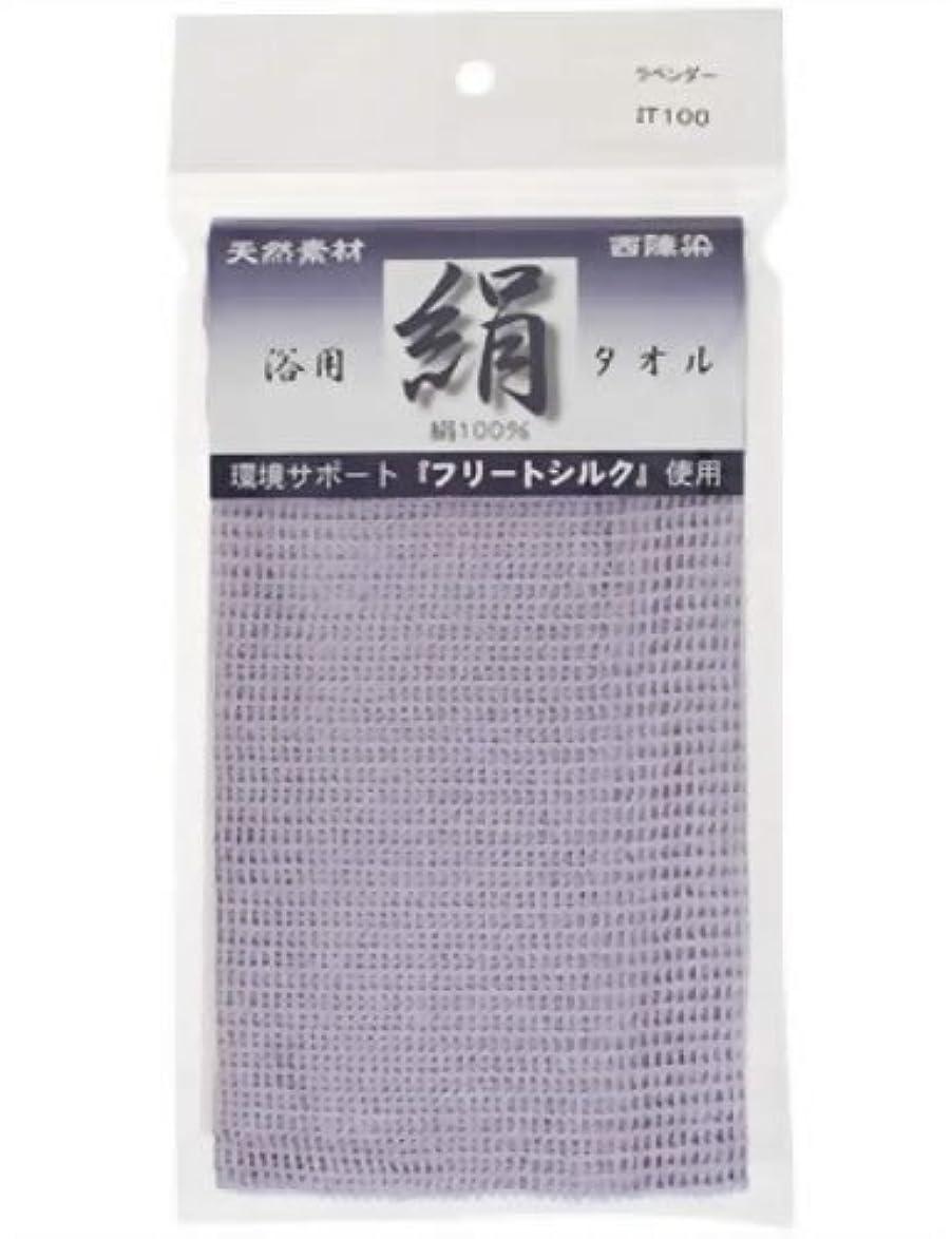 十ラッシュ従う神戸生絲 シルクタオルラベンダー 1枚