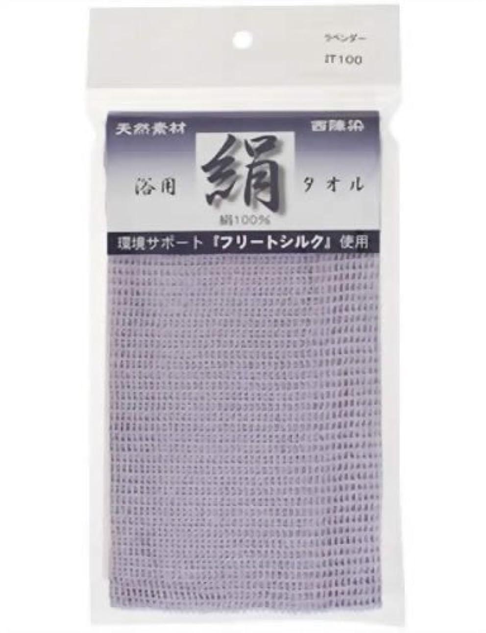 神戸生絲 シルクタオルラベンダー 1枚