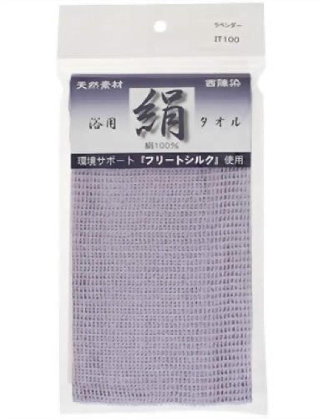 トラフチェスをするアボート神戸生絲 シルクタオルラベンダー 1枚