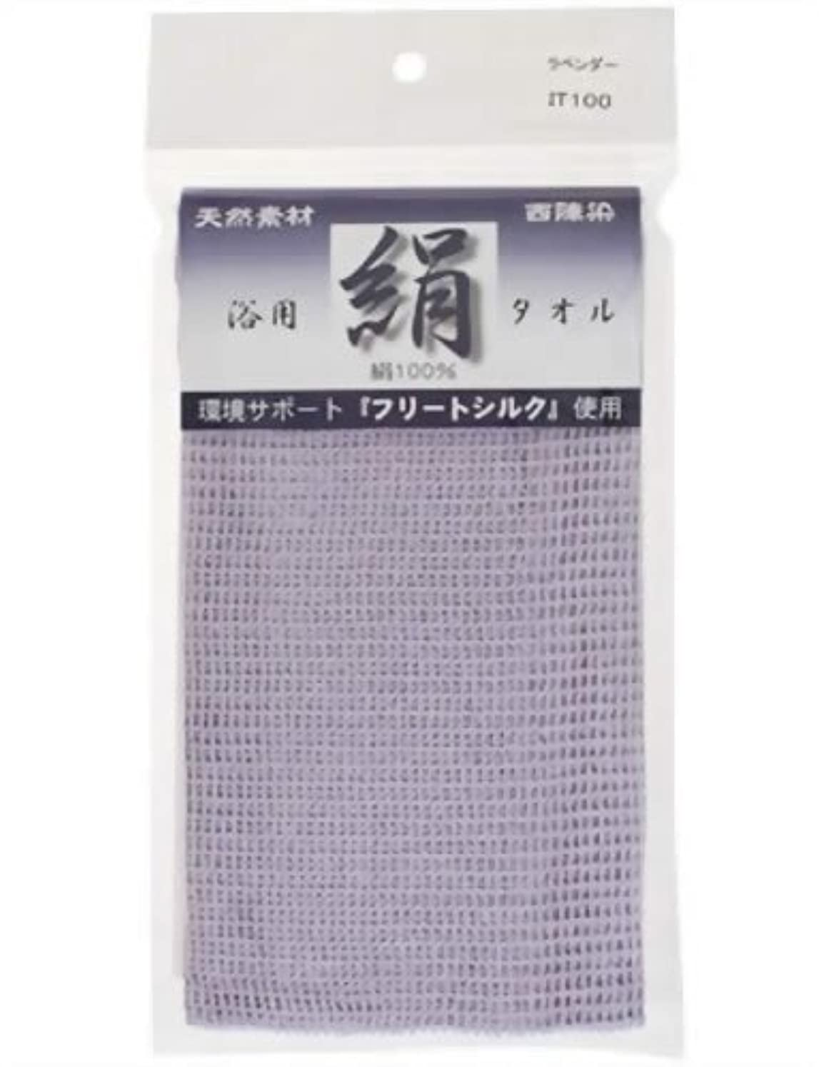 ギャップ終了する多様性神戸生絲 シルクタオルラベンダー 1枚