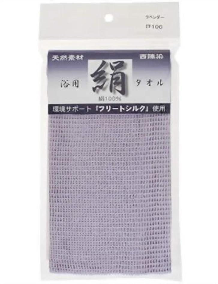 ごみ神話透明に神戸生絲 シルクタオルラベンダー 1枚