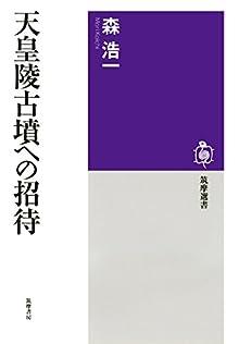 天皇陵古墳への招待 (筑摩選書)