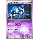 ポケモンカード BW5 【 ゴビット 】【C】 PMBW5-RN022-C 《リューノブレード》