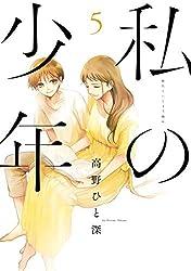 私の少年(5) (ヤングマガジンコミックス)