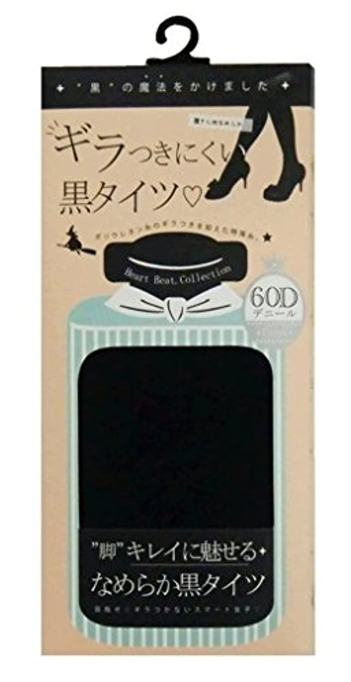 ひねり予見するブランチ(テカらない)ギラつきにくい黒タイツ 60D 黒 M~L
