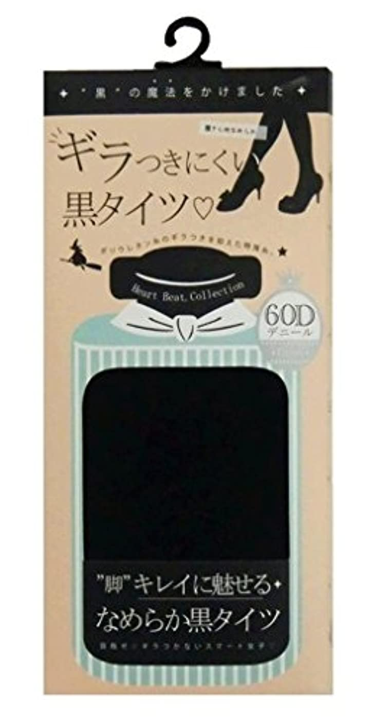 飢えケーキ大臣(テカらない)ギラつきにくい黒タイツ 60D 黒 M~L