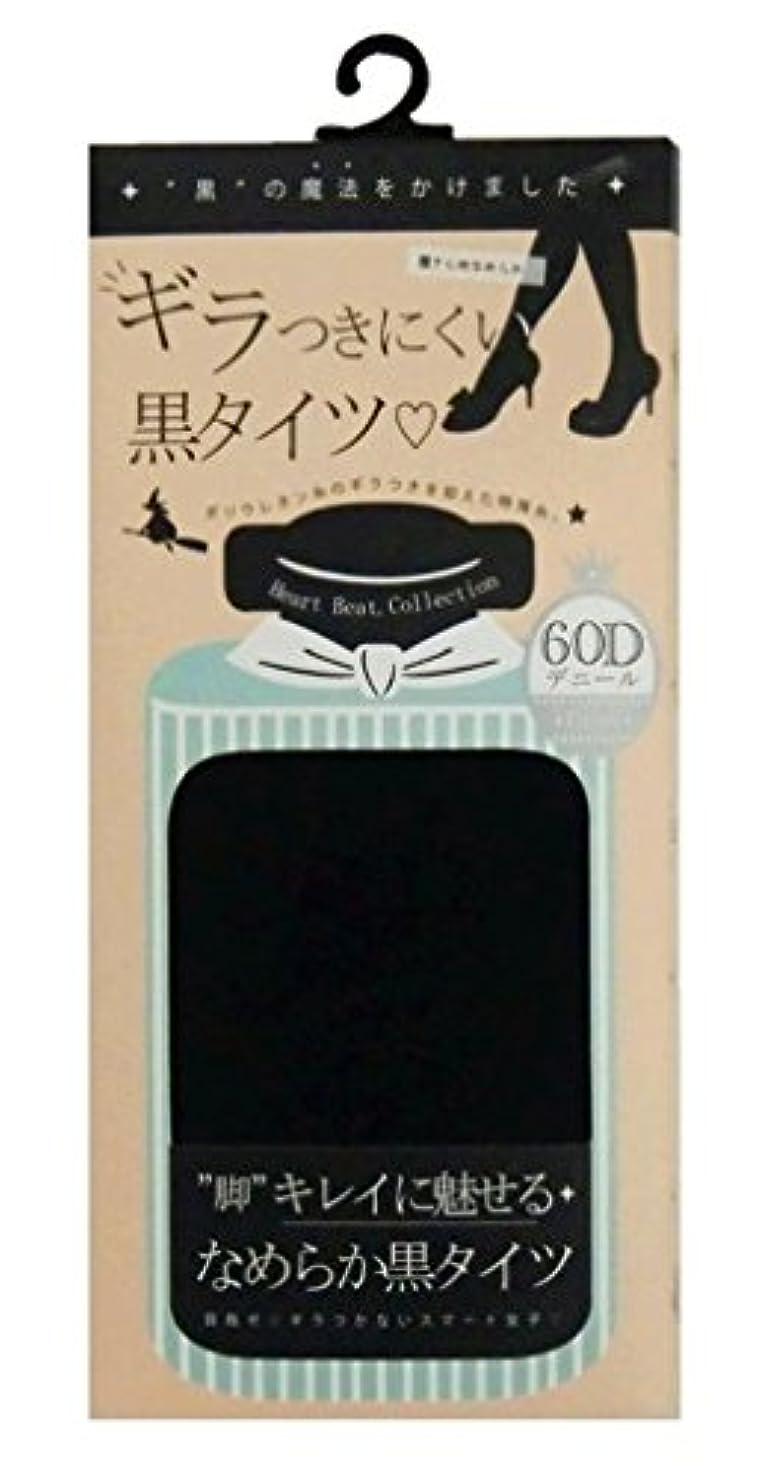 警告する地上の従順(テカらない)ギラつきにくい黒タイツ 60D 黒 M~L