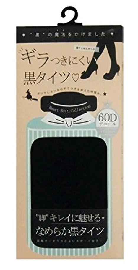 ずんぐりした代表詩(テカらない)ギラつきにくい黒タイツ 60D 黒 M~L