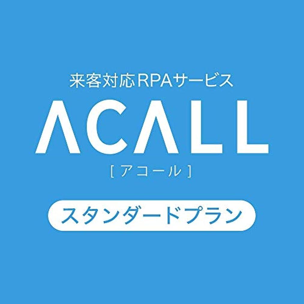 顕著経験清める来客対応RPA ACALL [standard] | 無料体験版 | サブスクリプション(定期更新)