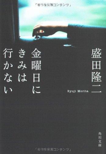 金曜日にきみは行かない (角川文庫)