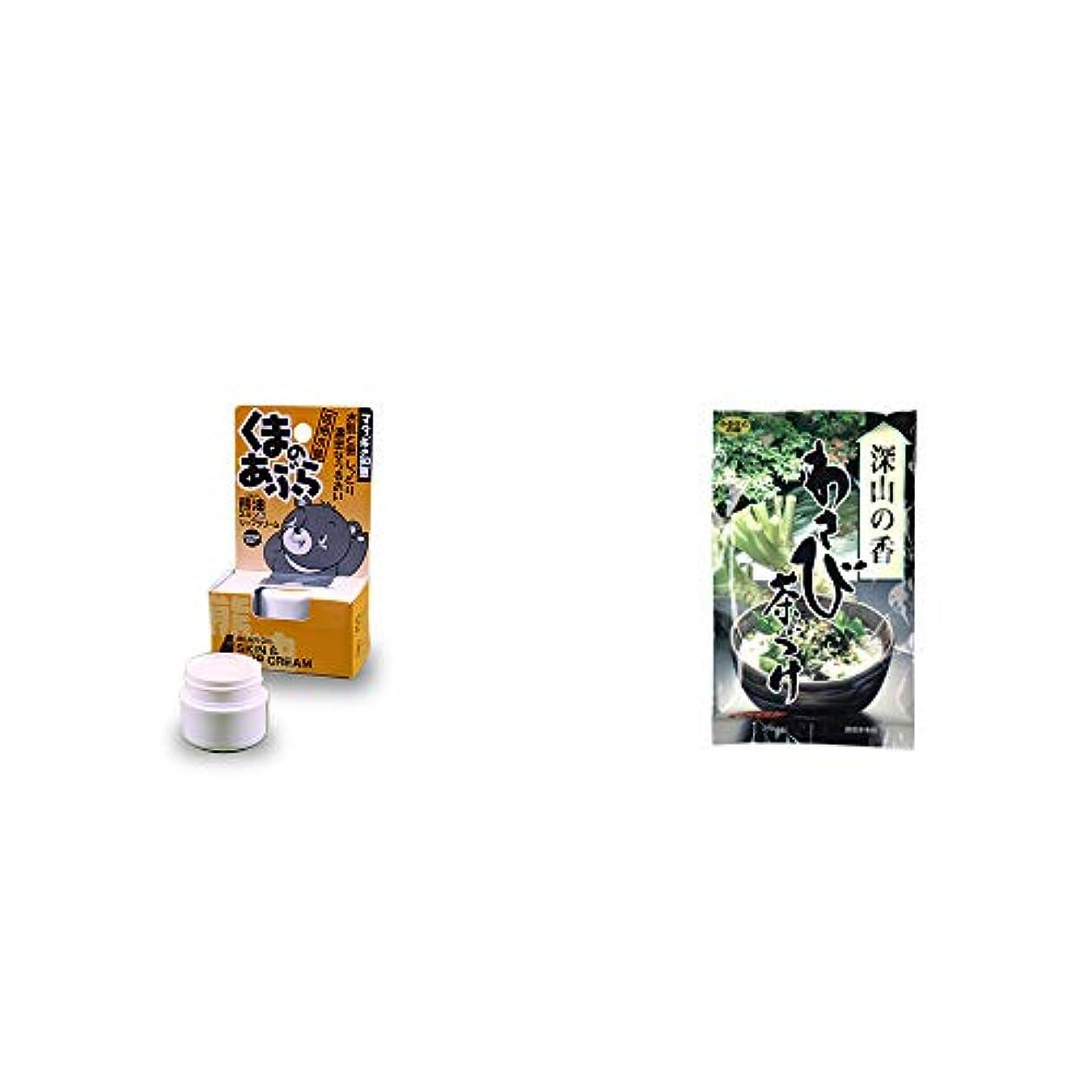 怒る批判的食料品店[2点セット] 信州木曽 くまのあぶら 熊油スキン&リップクリーム(9g)?特選茶漬け 深山の香 わさび茶づけ(10袋入)