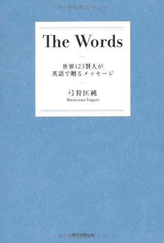 The Words 世界123賢人が英語で贈るメッセージの詳細を見る