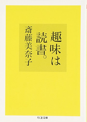 趣味は読書。  / 斎藤 美奈子