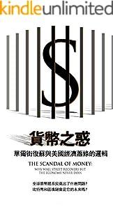 貨幣之惑: 華爾街復蘇與美國經濟蕭條的邏輯 (Traditional Chinese Edition)