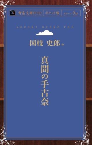 真間の手古奈 (青空文庫POD(ポケット版))