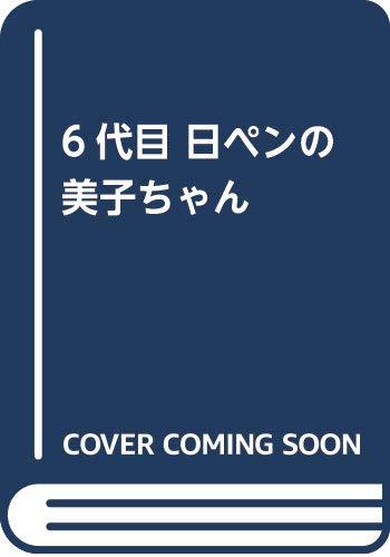 6代目 日ペンの美子ちゃん(仮)