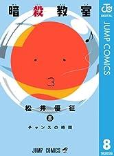 暗殺教室 8 (ジャンプコミックスDIGITAL)