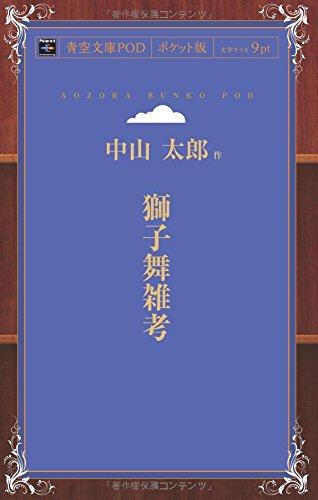 獅子舞雑考 (青空文庫POD(ポケット版))