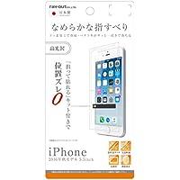 レイ・アウト iPhone7 Plus フィルム 液晶保護フィルム 指紋防止 高光沢 RT-P13F/C1