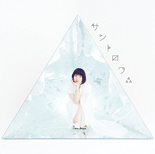 南條愛乃 (Nanjo Yoshino) – サントロワ∴ [FLAC / 24bit Lossless / WEB]  [2017.07.12]