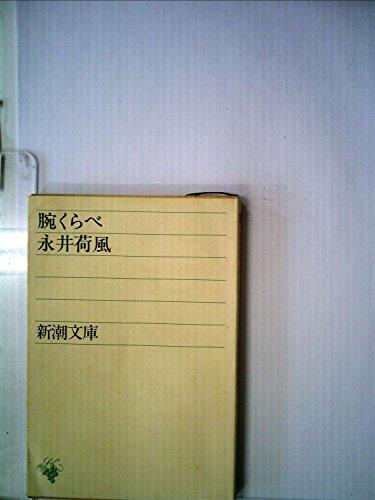 腕くらべ (1952年) (新潮文庫〈第325〉)