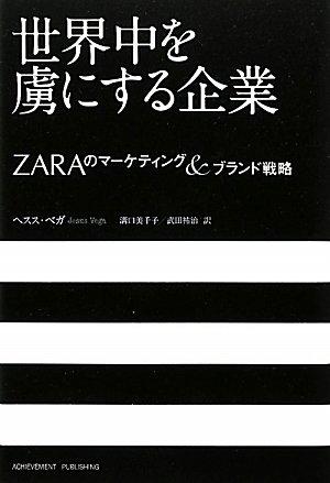 世界中を虜にする企業〜ZARAのマーケティング&ブランド戦略〜