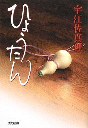 ひょうたん (光文社時代小説文庫)の詳細を見る