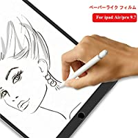 [befon] iPad Air/Pro 9.7 用 ペーパーライク フィルム 紙のような描き心地 反射低減 アンチグレア アンチブルーライト保護フィルム