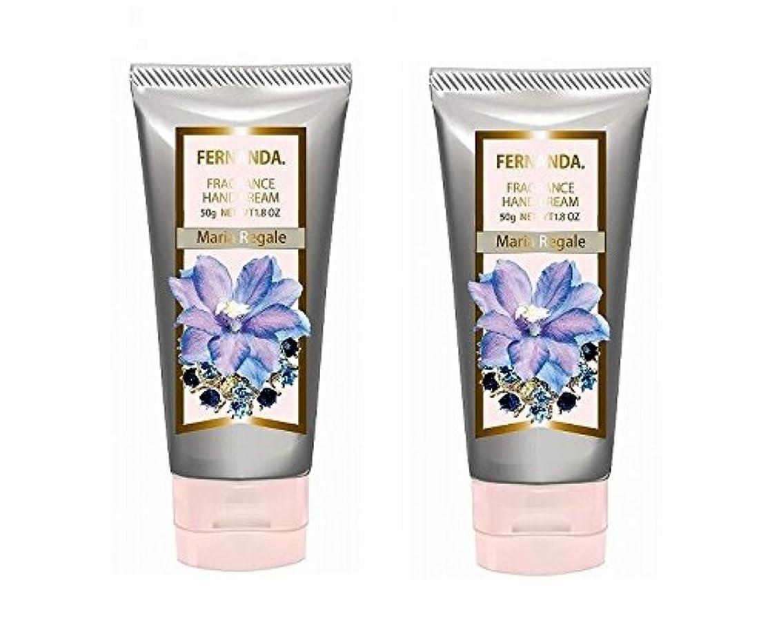 克服する活性化類似性FERNANDA(フェルナンダ) Hand Cream Maria Regale (ハンド クリーム マリアリゲル)×2個セット