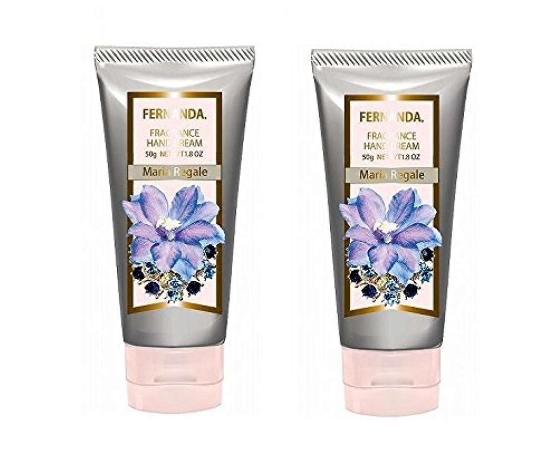 夕方ドライ天才FERNANDA(フェルナンダ) Hand Cream Maria Regale (ハンド クリーム マリアリゲル)×2個セット
