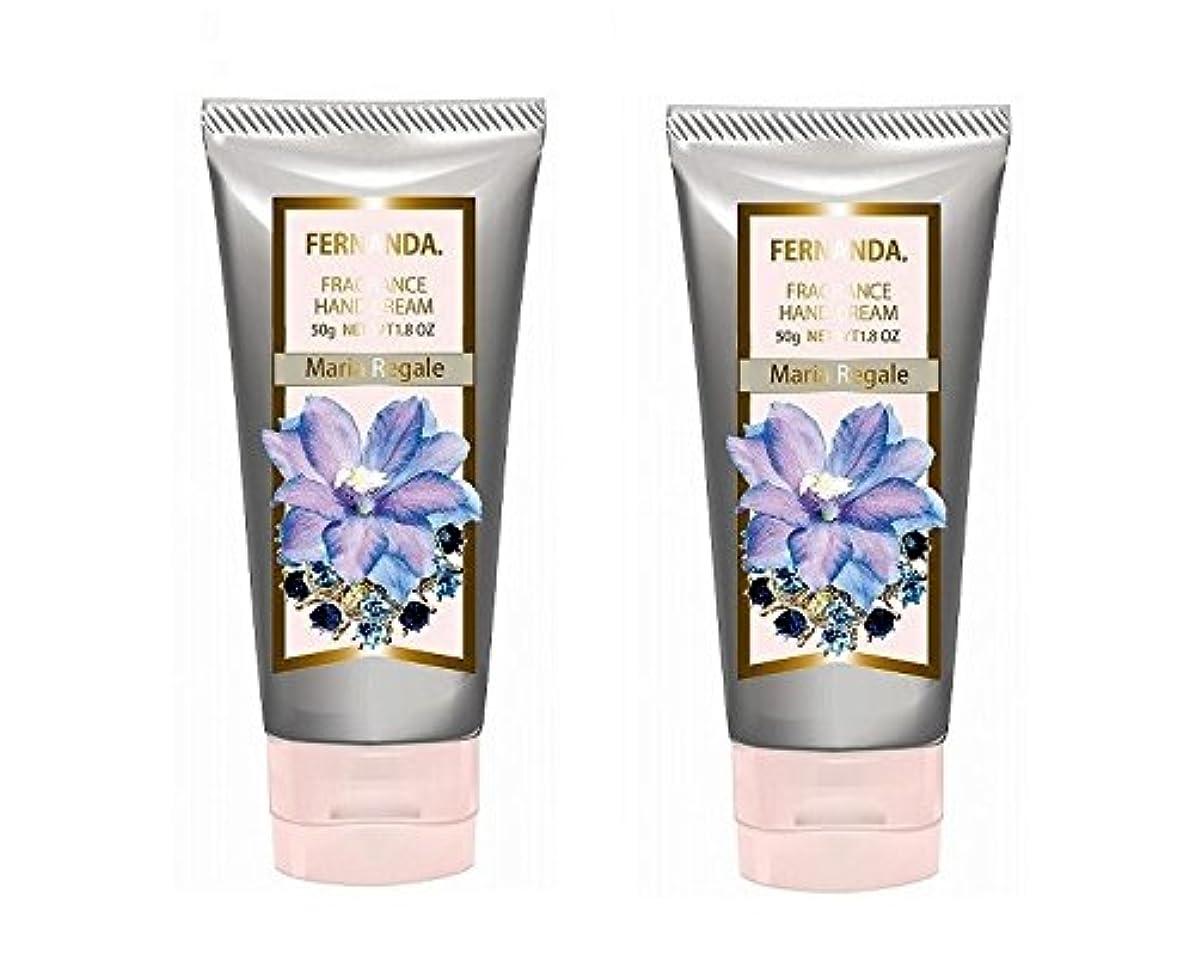 禁じる純粋な牽引FERNANDA(フェルナンダ) Hand Cream Maria Regale (ハンド クリーム マリアリゲル)×2個セット