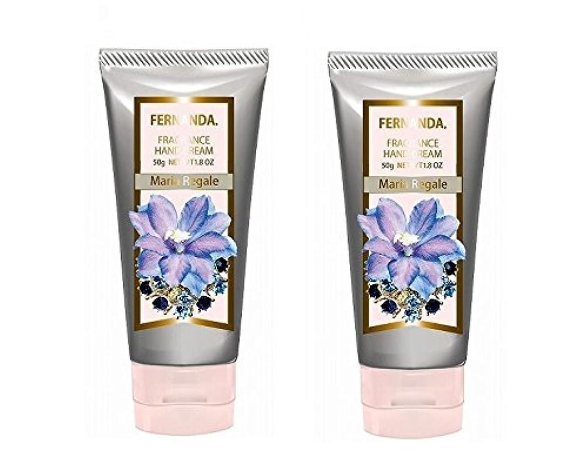 インタフェース却下する謝るFERNANDA(フェルナンダ) Hand Cream Maria Regale (ハンド クリーム マリアリゲル)×2個セット